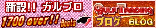 White's(ホワイツ)・Wesco(ウエスコ) ブーツ専門店 ガルフ ブログ