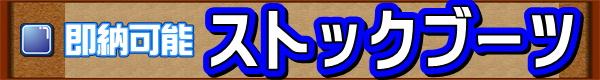 Wesco(ウエスコ) ストックブーツ